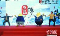动画电影《豆福传》在北京举行发布会 定档7月7日