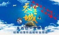 久石让宫崎骏经典动漫视听音乐会奏响北京音乐厅