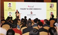 第十三届中国国际动漫节大数据发布会发出邀请函