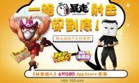 暴走漫画正经推荐 《秘宝猎人》明日App Store首发
