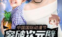 手机逛漫展 第13届中国国际动漫节登陆板栗直播