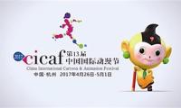 第十三届中国国际动漫节即将开幕