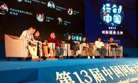 漫创中国·2017创新创业大赛助推国漫创业创新