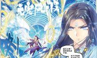 超人气《斗罗大陆》系列漫画 网易漫画全本可看!