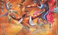 金庸先生的全15部经典武侠小说将改编成漫画