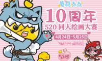 """国内著名动漫品牌""""蘑菇点点""""十周年庆典"""