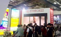 陕西动漫产业平台亮相第十三届中国国际动漫节博览会