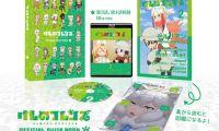 TV动画《兽娘动物园》官方书第2卷销量突破1.7万本