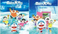 《哆啦A梦》新作剧场版将引进国内 定档预告海报和视频公开