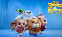 "3D动画电影《三只小猪2》发布比""萌""大会版海报"