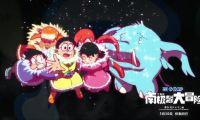 《哆啦A梦:大雄的南极冰冰凉大冒险》曝南极探险剧照