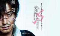 《无限之住人》在戛纳电影节受到外媒好评
