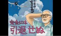 宫崎骏又复出!正在制作新的长篇动画电影
