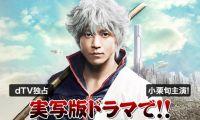 《银魂》真人版电视剧将于7月15日推出