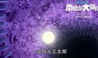 动画电影《哆啦A梦》16组道具轮番登场 拯救地球势不可挡