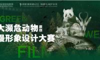 """2017""""绿色征集.10大濒危动物原创动漫形象设计大赛""""启动"""