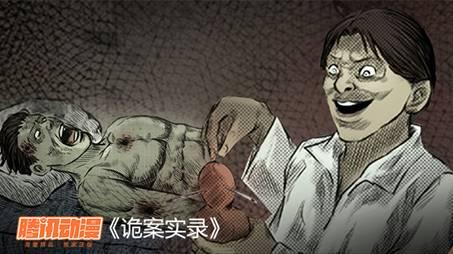 说明: F:\项目\客户\[1702]-国双广州\[1704]-腾讯动漫\软文撰写 每周\漫画作品+水印和logo\诡案实录\660-370-2.jpg