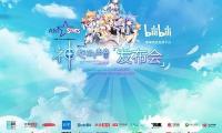 2017中国专业声优选拔大赛《漫星少女——神起的声音》新闻发布会在京成功举办
