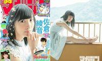 佐仓绫音登上《周刊少年MAGAZINE》的美图公开