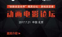 """""""创新改变世界""""动画电影论坛火热报名中"""