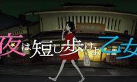 电影《春宵苦短,少女前进吧!》制作告知视频公开