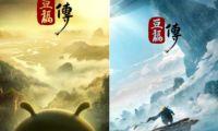《豆褔传》北京举办首场看片会 团队分享幕后故事