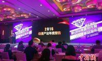 《2016上海动漫产业年度报告》:新媒体已成为传播主渠道