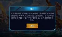 """《王者荣耀》""""健康系统""""将于7月18日上线新功能"""