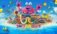 卡酷暑期狂欢节《图腾领域》同你畅爽夏日狂欢