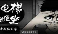 网易漫画联手黑蚂蚁VR 即将推出《中国怪谈》真人VR剧