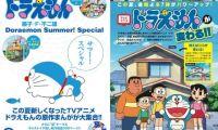 《哆啦A梦》推出夏季特辑书