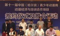 """第十一届中国(哈尔滨)青少年动漫周将打造""""中俄国际电影节"""""""