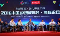 2017中国IP产业年会多方共话行业趋势
