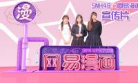 网易漫画霸屏爱奇艺、腾讯视频 SNH48宣传助力