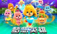 动画《宝狄与好友》第四季三大视频平台开播