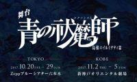 《青之驱魔师》舞台剧系列宣布完全新作公演决定