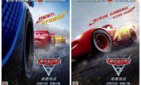 电影《赛车总动员3》公布新的海报和预告