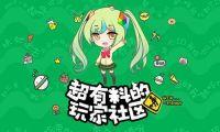 中文在线拟14.7亿元收购晨之科 涉足二次元G站