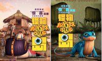 动画电影《怪物岛》官方公开新海报