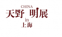 首次中国天野明原画展超详细福利情报!