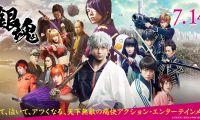 《银魂》真人电影上映30天票房突破30亿日元