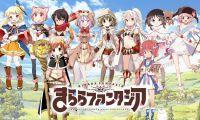 芳文社手游《Kirara Fantasia》公开OP动画和主题歌情报