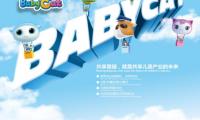 超级动漫IP小童猫将亮相第四届深圳国际IP授权及衍生品展览会