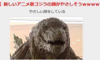 《新哥斯拉》动画怪兽模样好温柔