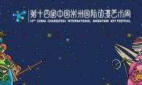 第十四届中国常州国际动漫艺术周举行