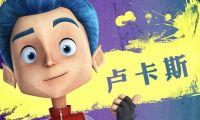 墨西哥动画电影《怪物岛》新海报公开