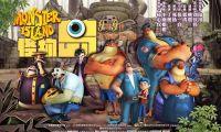 墨西哥动画电影《怪物岛》将于9月9日在内地震撼上映