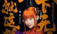 日本动漫《银魂》真人电影中文版票预售开启