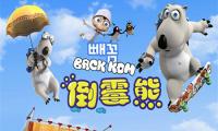 哈一代智能玩具结盟动漫《贝肯熊》 强强联合玩出新花样!