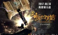 《十冷2》内容拼凑是安迪·沃霍尔复制主义的中国版吗?